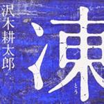 沢木耕太郎[凍]