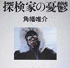 角幡唯介「探検家の憂鬱」