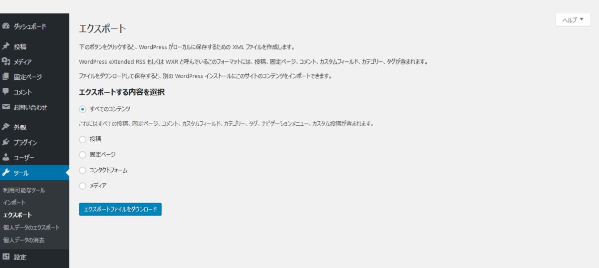 WordPressツール・エクスポート