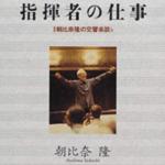 朝比奈隆「指揮者の仕事」