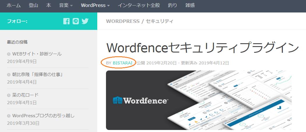 WordPress投稿者名