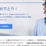 Google AdSense審査合格通知