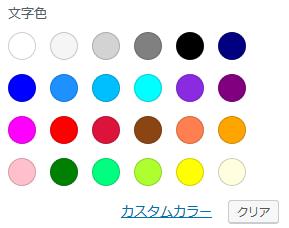 ルクセリタス・カラー選択