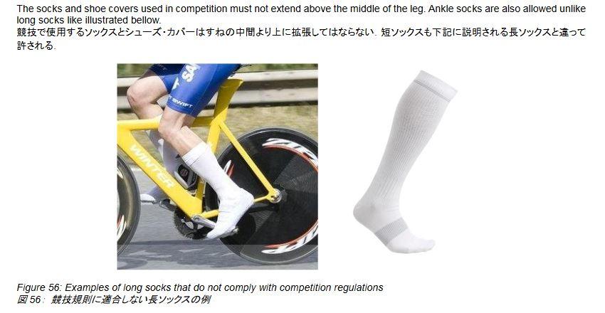 UCIソックス長さ規則