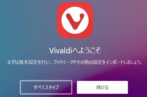Vivaldiセットアップ