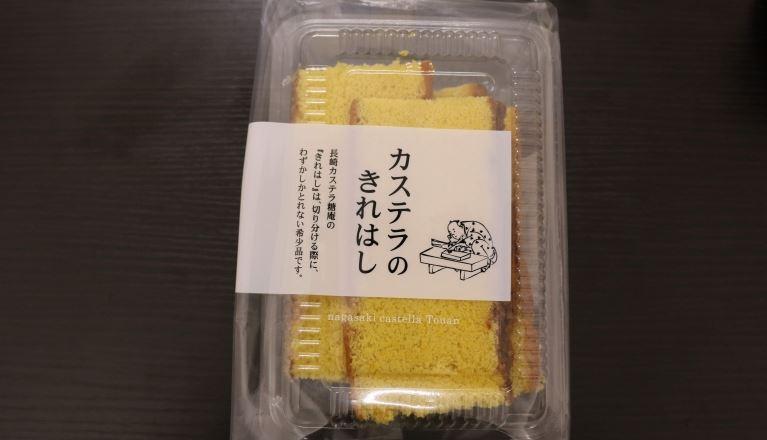 長崎県カステラ糖庵