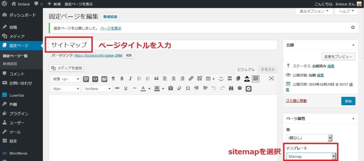 サイトマップ設定方法