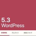 WordPress5.3