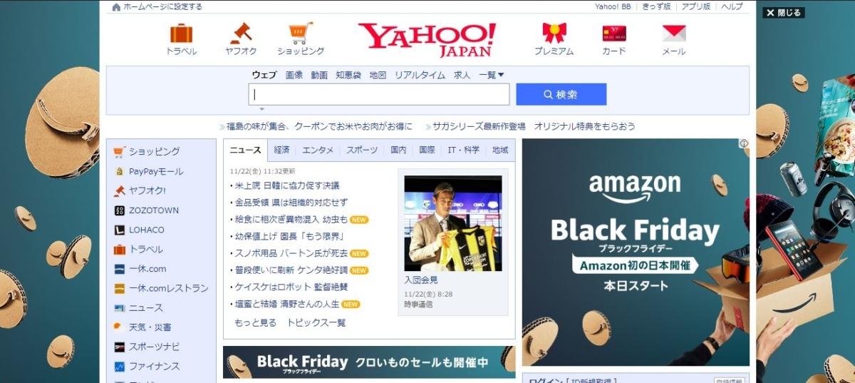 ブラックフライデーYahooo広告
