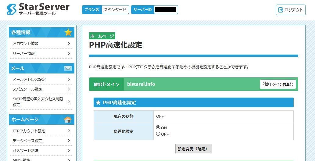 スターサーバーPHP高速化設定