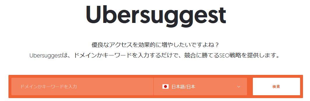 Ubersuggest(ウーバーサジェスト)