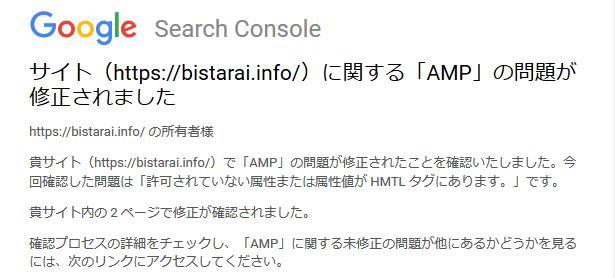 AMPをOFF
