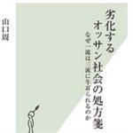 山口周「劣化するオッサン社会の処方箋」