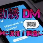 Twitter勧誘DM