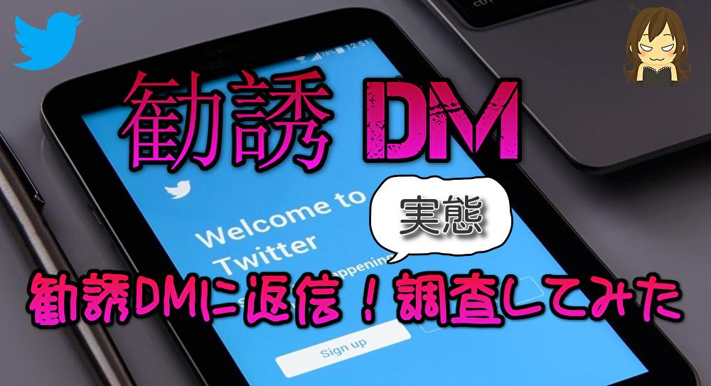 Twitter勧誘DM実態調査