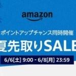 Amazonで6月6日からポイントアップキャンペーン