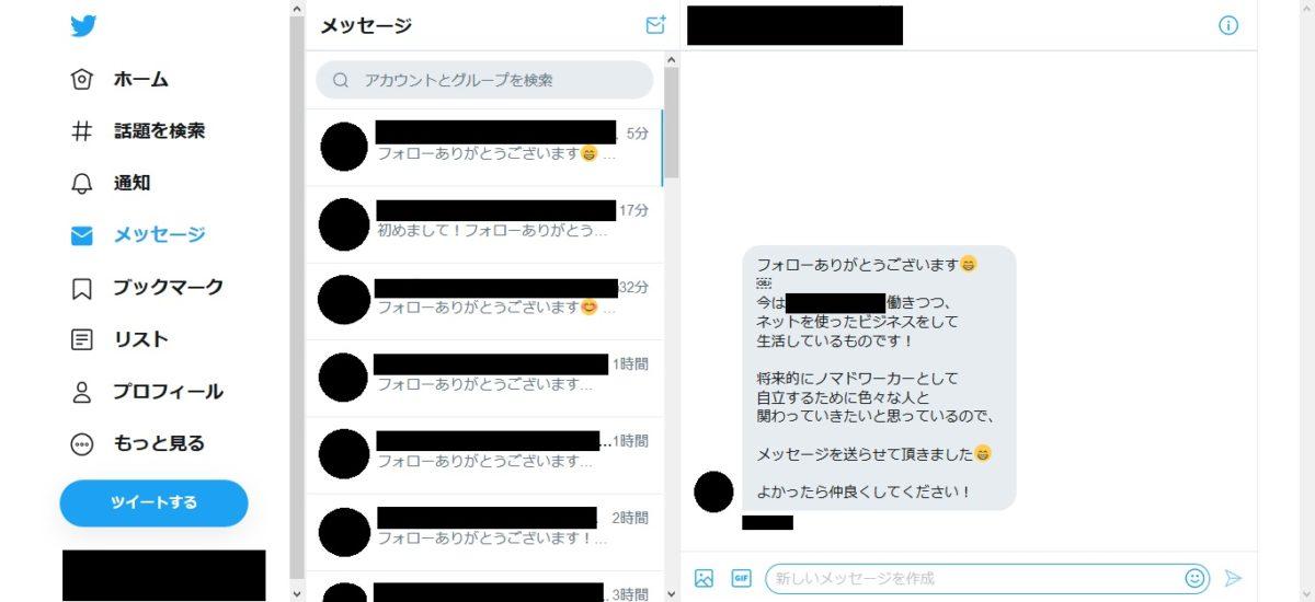 Twitterダイレクトメッセージ フォローのお礼にDM