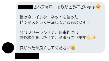 Twitter勧誘DM自己紹介あいさつ文