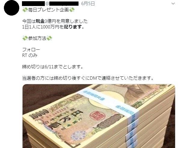 Twitter現金プレゼント詐欺