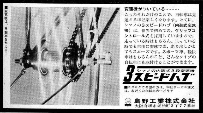 1964年シマノ雑誌広告