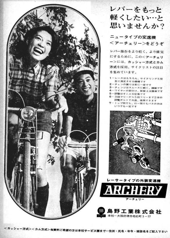1966年シマノ雑誌広告