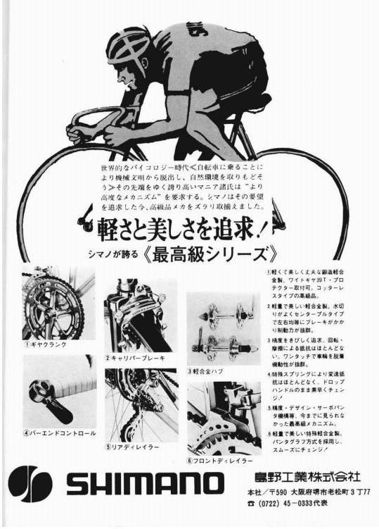 1973年シマノ広告
