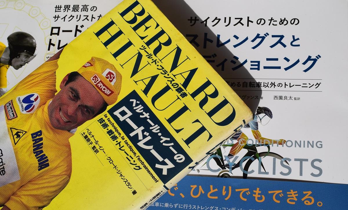 ロードバイクの書籍