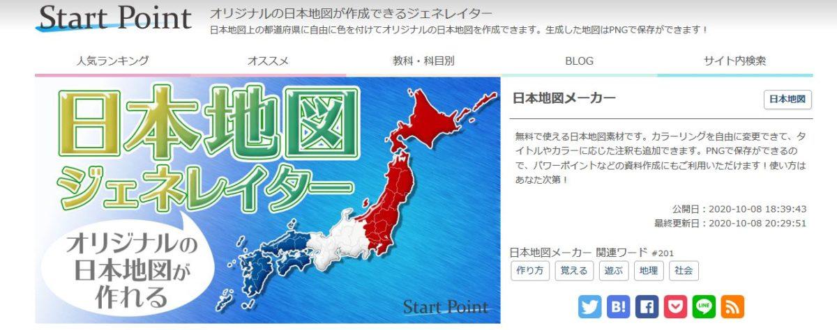日本地図ジェネレーターStartPoint