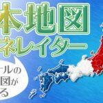 日本地図ジェネレーター