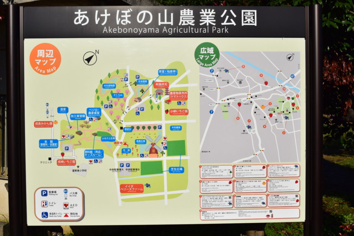 あけぼの山農業公園案内図