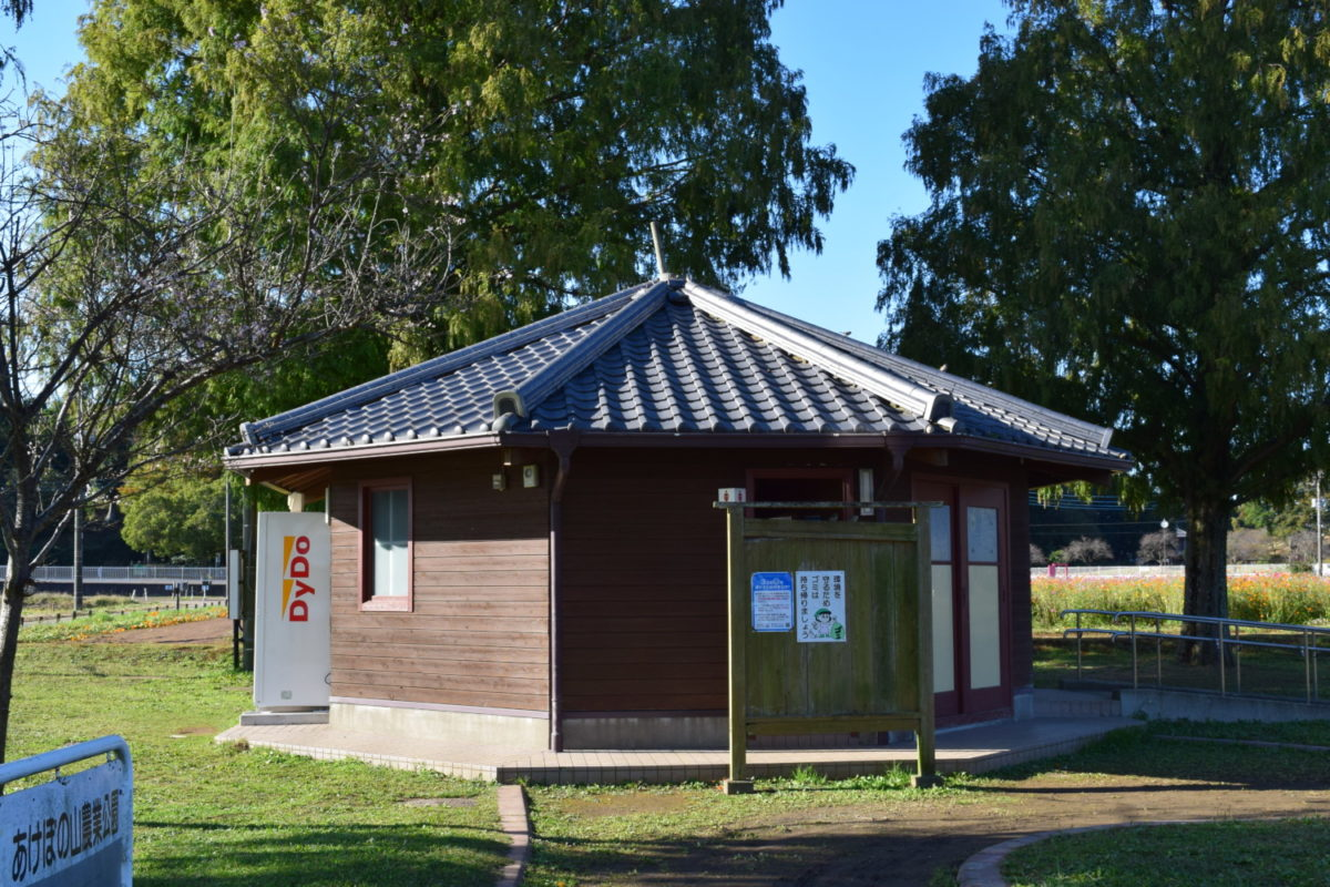 あけぼの山農業公園トイレ