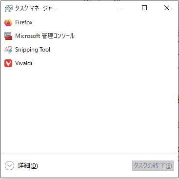 Windowsタスクマネージャー