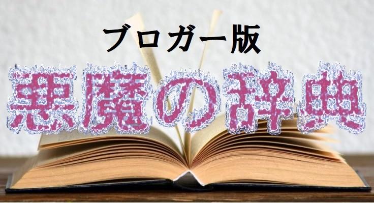悪魔の辞典