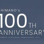 シマノ100周年アニバーサリーサイト公開
