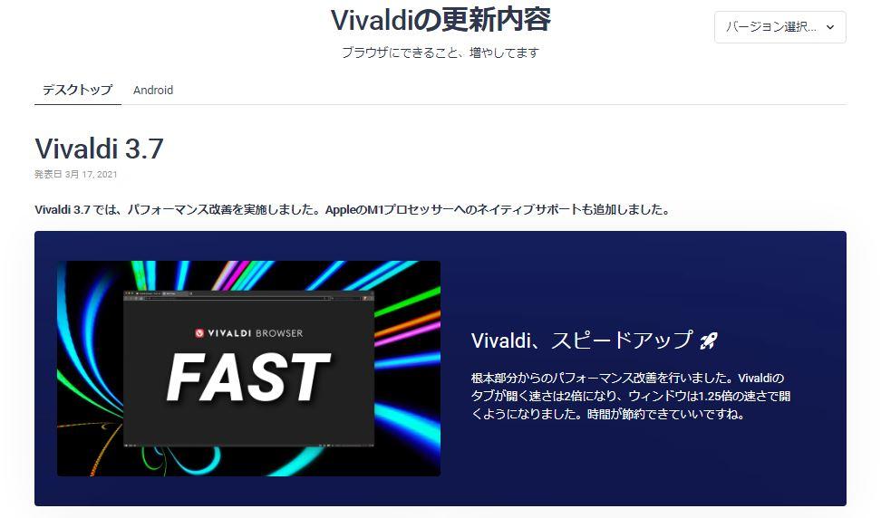 Vivaldi 3.7バージョンアップ