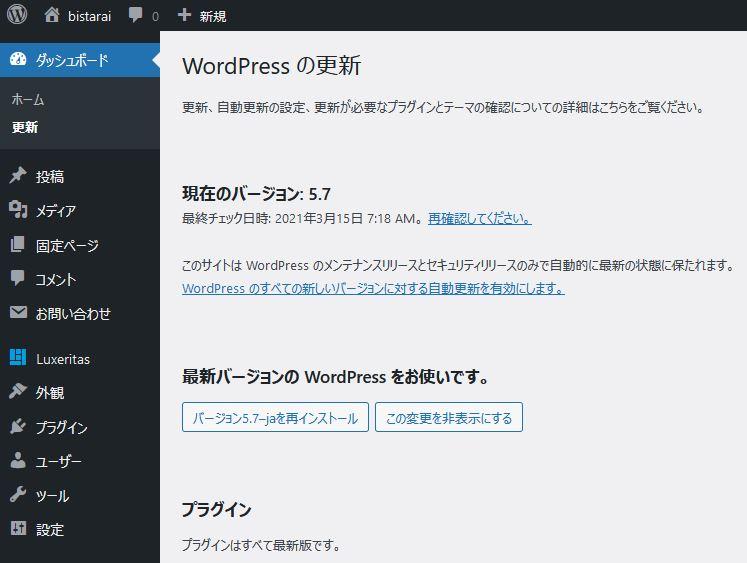 WordPress 5.7管理画面(更新)