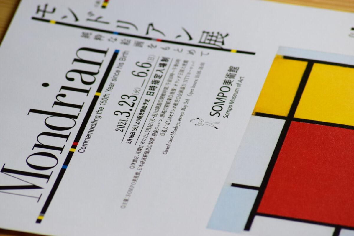 モンドリアン展|SOMPO美術館