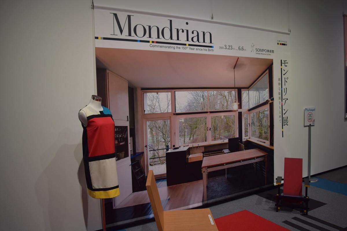 モンドリアン展|SOMPO美術館3F