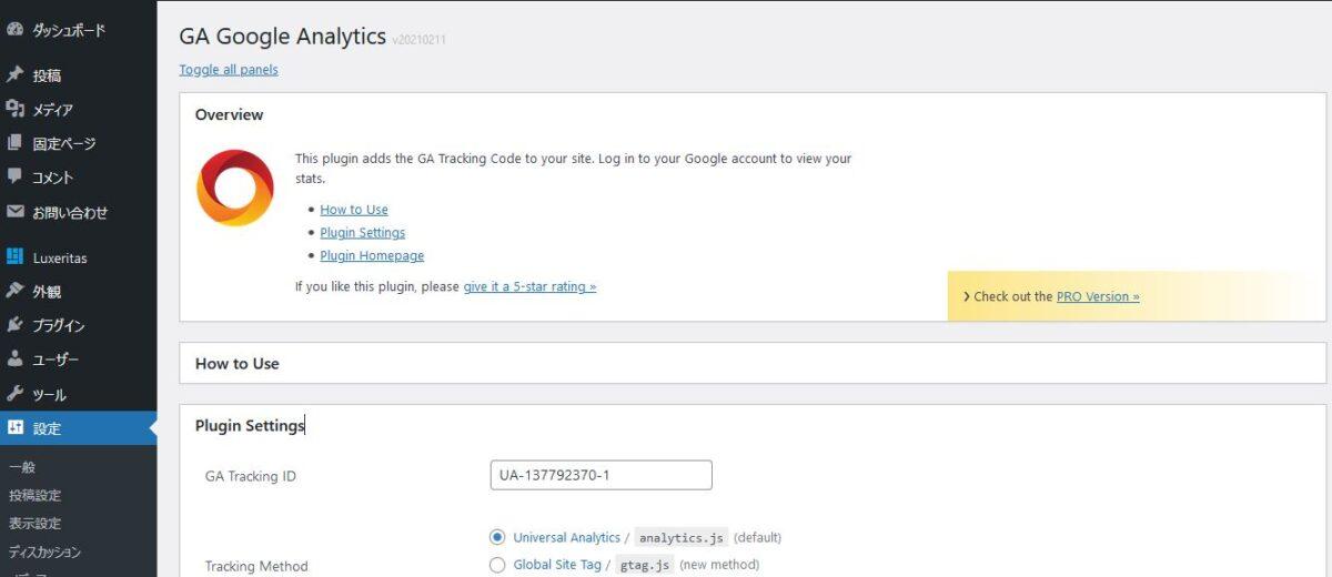 GA Google Analyticsプラグイン