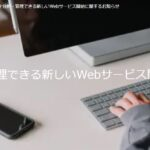 シマノ走行ログ管理WEBサービス