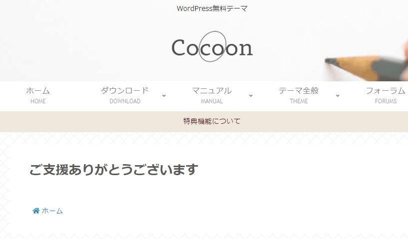 Cocoonの寄付特典機能の追加について 寄付のお願い