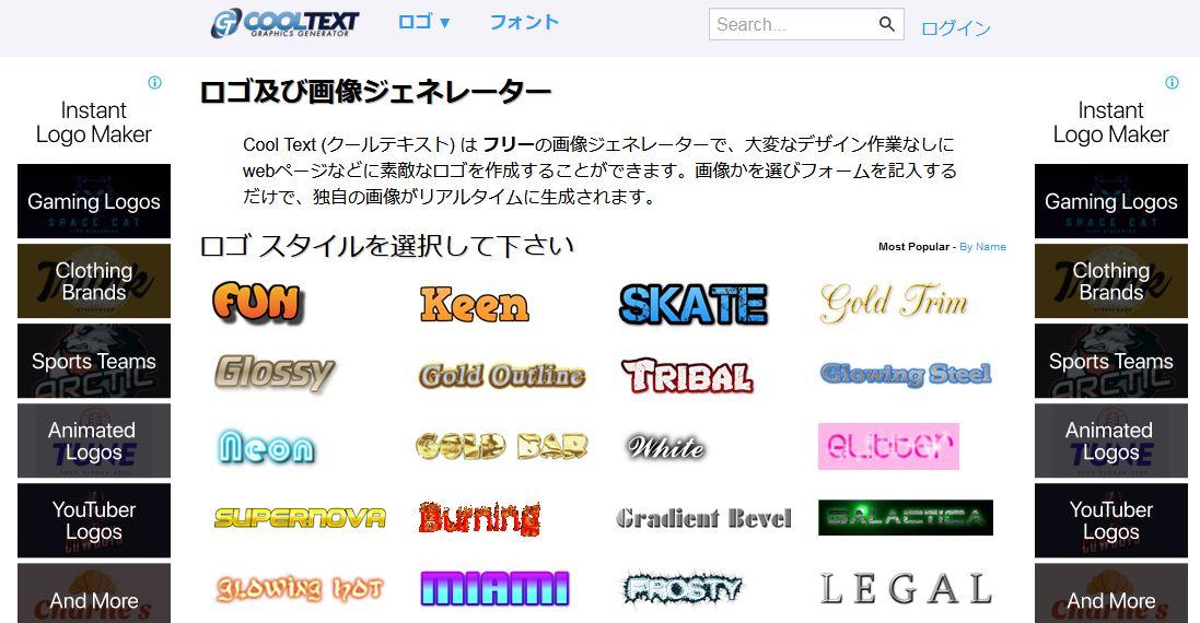 ロゴ及び画像ジェネレーターCoolText.com