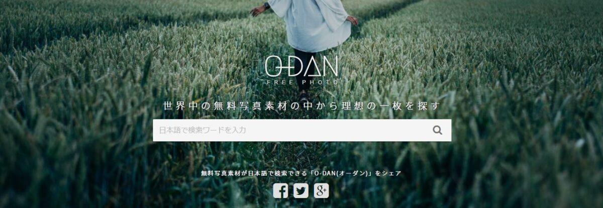 O-DAN.net