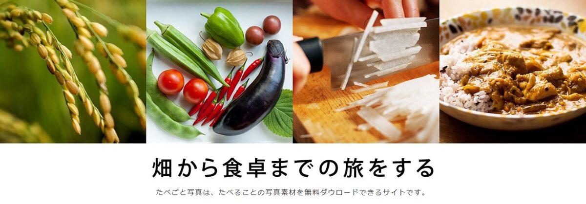 たべごと写真|食材や料理の無料写真素材