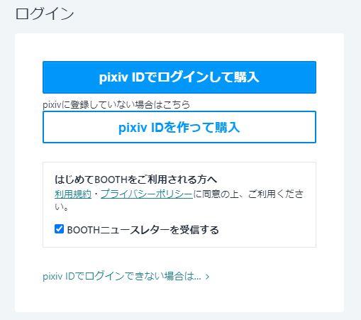 pixivアカウント作成