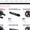 パイオニア、ペダリングモニターなどサイクルスポーツ事業をシマノに譲渡 - AV Watch