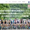 令和元年 全日本自転車競技選手権公式サイト