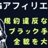 【かなり危険】SNSアフィリエイト高額コンサルには気をつけて!|キラー|note