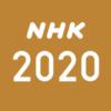 自転車ロードレース ロード 男子個人ロードレース 決勝   東京2020オリンピック   NHK