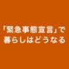 特設サイト 新型コロナウイルス「緊急事態宣言」で暮らしはどうなる NHK